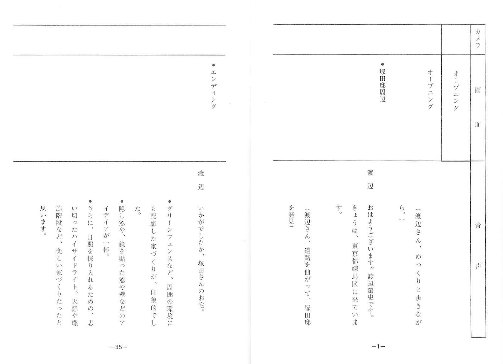 渡辺篤史の建もの探訪脚本