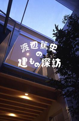 渡辺篤史の建もの探訪 1997年2月8日放送
