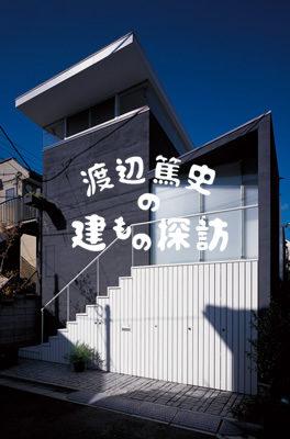 渡辺篤史の建もの探訪 2003年8月17日放送