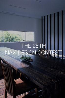 第25回 INAXデザインコンテスト