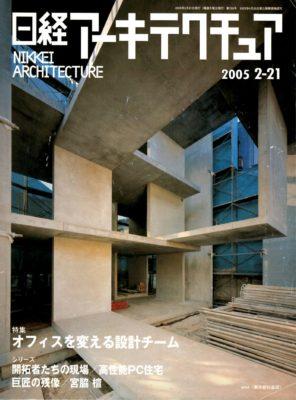日経アーキテクチュア 2005年2月21日号