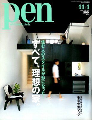 Pen 2006年11月号