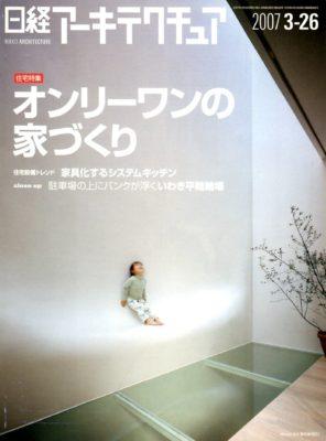 日経アーキテクチュア 2007年3月26日号