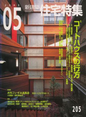 新建築 住宅特集 2003年5月号