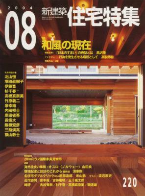 新建築 住宅特集 2004年8月号