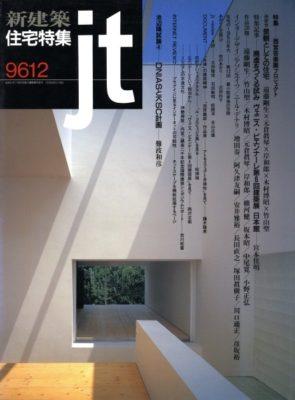 新建築 住宅特集 1996年12月号