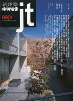 新建築 住宅特集 1999年1月号