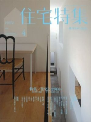 新建築住宅特集 2011年4月号