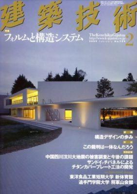 建築技術 2009年2月号
