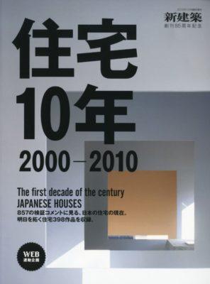 新建築 住宅10年 2000-2010